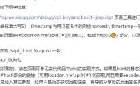 微信 invalid signature 签名错误